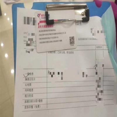 北京东隆房地产入职体检时乙肝不合格怎么通过代检安全入职的