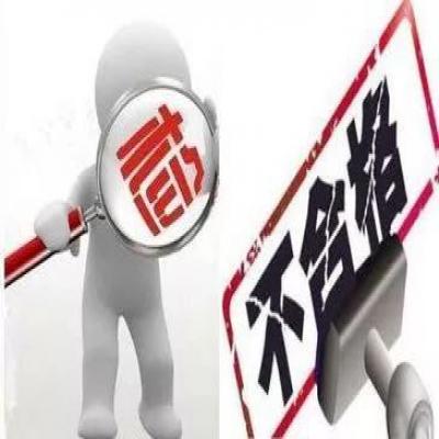 事业单位招聘体检的流程以及预防不合格需要注意的事项!