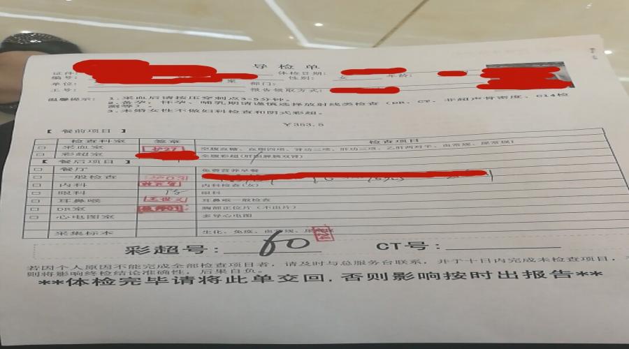 沈阳招商银行入职体检代检血液的不合格问题怎么安全过关!