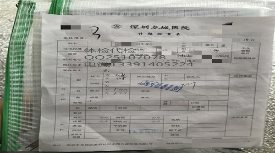 有关深圳比亚迪体检代检不合格的项目具体分析怎么通过!