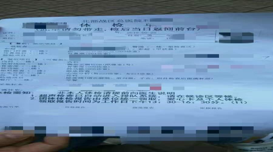 沈阳202医院单位福利体检成功代检的案例!