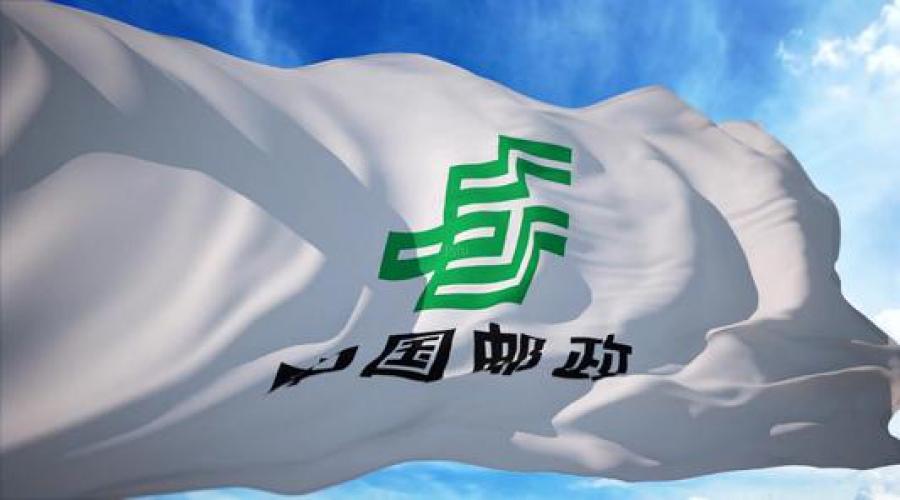 中国邮政集团入职体检不合格问题检查的新标准!